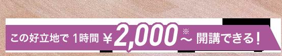 この好立地で1時間2,000円~開講できる!※平日の場合